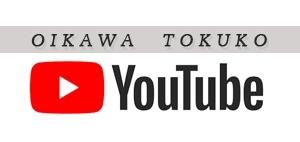 及川徳子YouTube