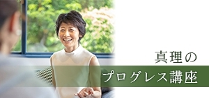 及川徳子真理のプログレス講座