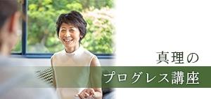 及川徳子真理のプログレス講座