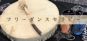 及川徳子フリーダンスセラピー