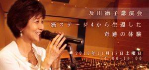 及川徳子講演会~癌ステージ4から生還した奇跡の体験 @ 日立システムズホール エッグホール