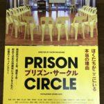 ドキュメンタリー映画「PRISON CIRCLE」を見た!