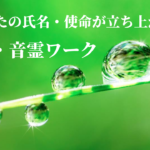 名前から使命がわかる☆及川徳子の言霊ワーク ご感想